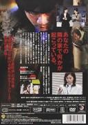 【新品】 隣之怪 参談 ツイテナイ [DVD]