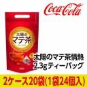 代引不可 コカ・コーラ 太陽のマテ茶情熱ティーバッグ 2.3gティーバッグ(10袋入り)