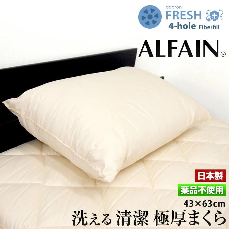 【日本製】 ダニを通さない 防ダニ 枕 【アルファイン】 まくら マクラ 寝具 洗える 東洋紡 ダク