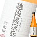 新潟銘醸越後屋宗兵衛 純米酒 720ml瓶x12本ケース販売【清酒】【日本酒】【新潟】