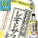 サントリー こだわり酒場のレモンサワーの素 500ml瓶 x 12本ケース販売 (リキュール) (割り材)
