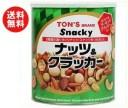 送料無料 東洋ナッツ食品 トン スナッキー ナッツ&クラッカー 535g缶×6個入 ※北海道・沖縄・離島は別途送料が必要。