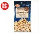 【送料無料】【2ケースセット】共立食品 120AP カシューナッツ 25g×6袋入×(2ケース) ※北海道・沖縄・離島は別途送料が必要。