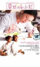 【バーゲン】【中古】DVD▼幸せのレシピ▽レンタル落ち