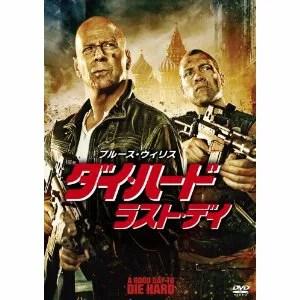 ダイ・ハード/ラスト・デイ('13米)【DVD/洋画アクション|サスペンス|犯罪】