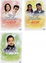 全巻セットSS【中古】DVD▼ラブストーリー(3枚セット)メッセージ、遺失物、オ