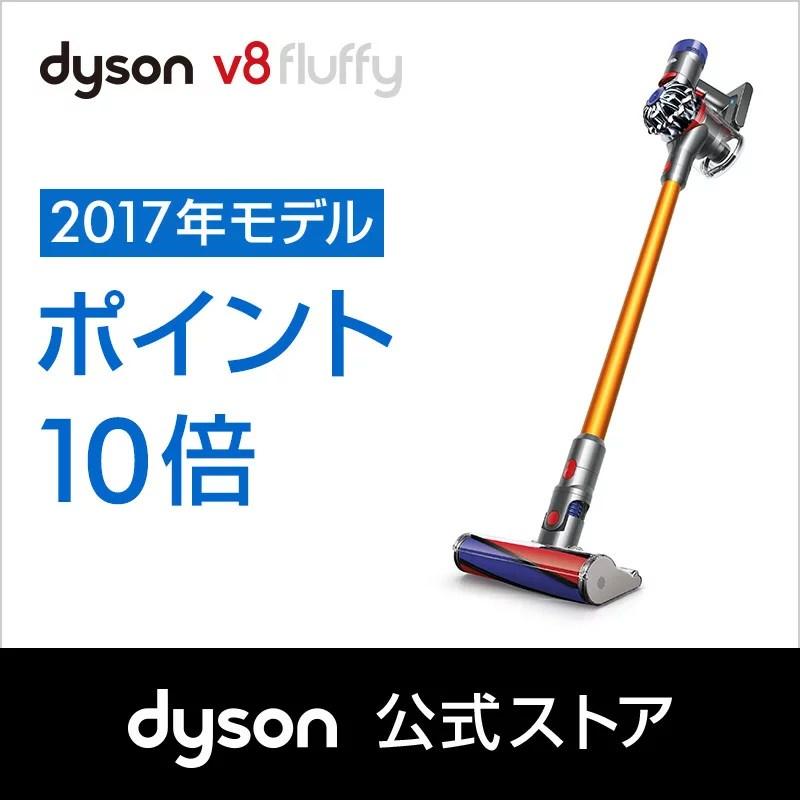 ダイソン Dyson V8 Fluffy サイクロン式 コードレス掃除機 SV10FF2 イエロー 2017年モデル 掃除機
