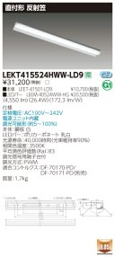 【法人様限定】東芝 LEKT415524HWW-LD9 TENQOO 直付 40形 反射笠 調光タイプ 温白色【LEET-41501-LD9 + LEEM-40524WW-HG】