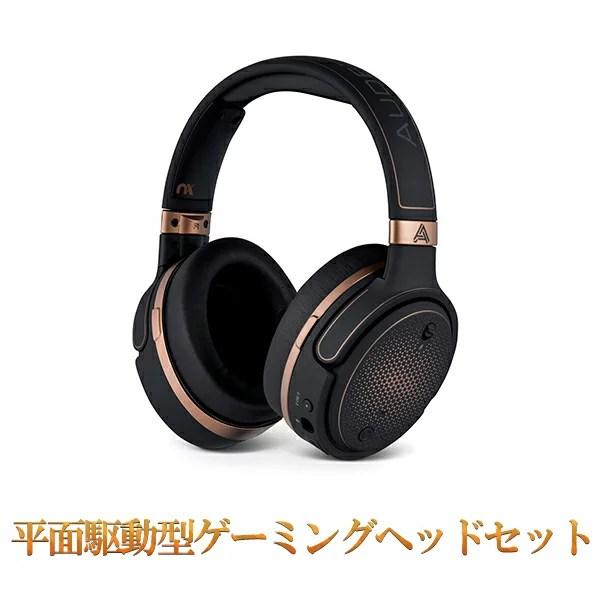 ゲーミングヘッドセット AUDEZE オーデジー Mobius headphone Copper 【送料無料】 ワイヤレス ゲーミング ヘッドホン 【1年保証】