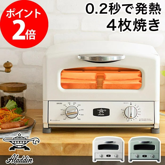 【500円OFFクーポン配布中】アラジン トースター 4枚焼き 【選べる豪華2大特典付き】グラファイ
