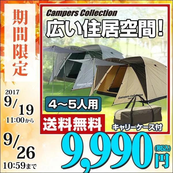 【あす楽】 山善(YAMAZEN) キャンパーズコレクション プロモキャノピーテント5(4-5人用) CPR-5UV ドームテント タープ キャンプ 日よけ サ