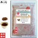 【業務用健康茶】 サラシア (粉末) パウダー (業務用 500g 内容量変更) ≪さらしあ茶 100%≫ [コタラヒム茶] 森のこかげ 健やかハウス