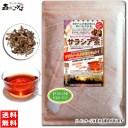 S【送料無料】 サラシア茶 ★(500g) 茶葉 さらしあ茶 [コタラヒム茶] インド産 さらしあ 健康茶森のこかげ 健やかハウス