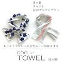 COOL TOWEL 熱中症対策 保冷剤 保冷材 保温剤