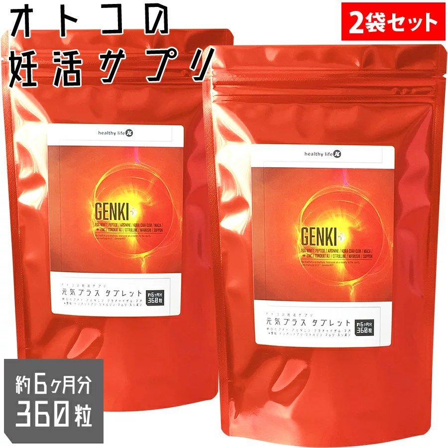 healthylife GENKIプラス(元気プラスタブレット)約6か月分 粒タイプ【2袋セット】(