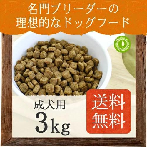 ネイティブドッグ プレミアムチキン 成犬用 3kg  送料無料/沖縄は送料別