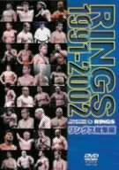 リングス/リングス総集編 1991−2002