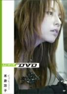 米倉涼子/digi+KISHIN DVD 米倉涼子 - イーベストCD・DVD館