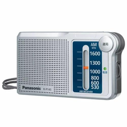 パナソニック R-P145-S(シルバー) AM1バンドラジオ