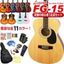 【期間限定SpecialPrice】アコースティックギター 初心者セット 12点 アコギ Legend レジェンド FG-15 で始めるアコギスタートセット【アコースティックギター 初心者 入門 セット】