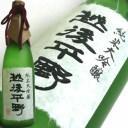 【蔵元直送】越後平野 純米大吟醸酒 720ml福顔酒造