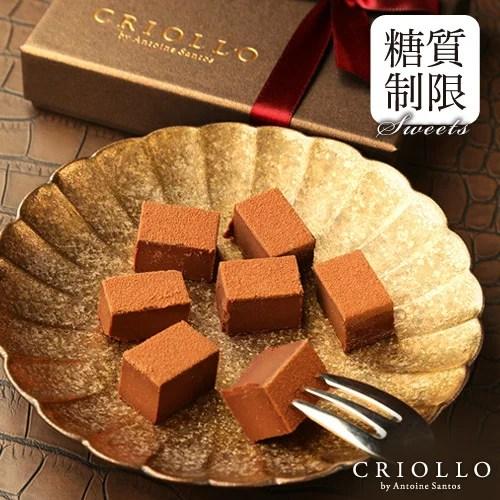 【糖質制限チョコレート】スリム・生チョコ・プレーン 18粒入り【冷凍便】 父の日 御中元