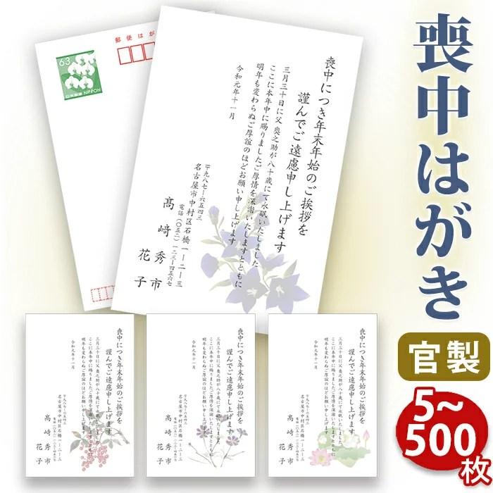 【送料無料】喪中はがき 印刷【官製はがき】【5〜500枚セット】■喪中はがき専門