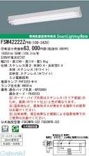 パナソニック電工[FSW42222ZPH9] 防湿型 防雨型照明器具 反射笠付型器具 (100−242V) FSW42222ZPH9