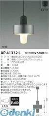 コイズミ照明 [AP41332L] LEDペンダント【送料無料】