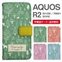 スマホケース 手帳型 AQUOS R2 スマホ カバー SH-03K SHV42 706SH アクオス おしゃれ アクオス……