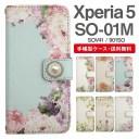 スマホケース 手帳型 Xperia 5 スマホ カバー SO-01M SOV41 901SO エクスペリア おしゃれ エク……