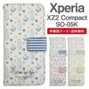 スマホケース 手帳型 Xperia XZ2 Compact スマホ カバー SO-05K エクスペリア おしゃれ エクス……