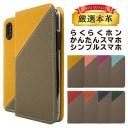 シンプルスマホ5 A001SH ケース 手帳型 本革 高級レザー シンプルスマホ4 704SH らくらくスマ……
