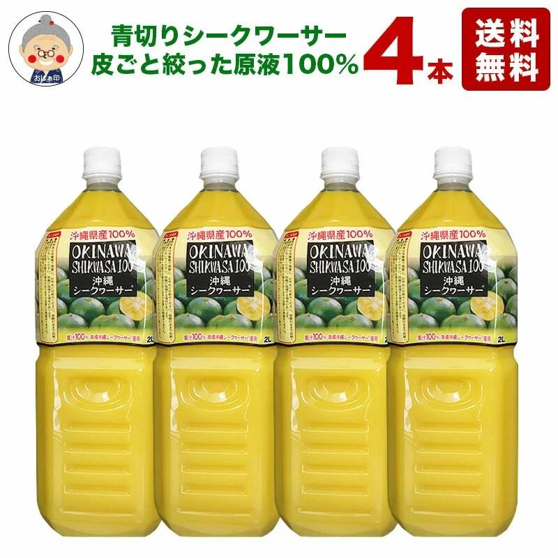 シークワーサー 原液 オキハム 2Lの4本入り ジュース【送料無料】沖縄県産 シ