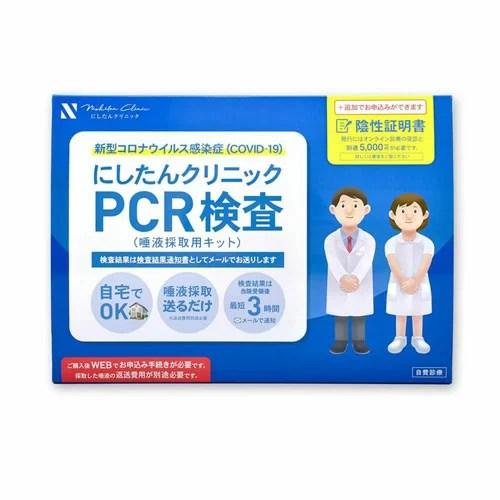 【あす楽】にしたんクリニック PCR検査キット