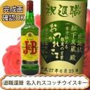 退職・還暦祝い 名入れウイスキー J&B レア 40度 700ml