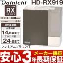 【あす楽対応/在庫有/新品】ダイニチハイブリッド式加湿器木造和室/14.5畳まで、プレハブ洋室/24畳までHD-RX919/HDRX919プレミアムブラウン(T)HD-RX920前モデルがお買い得(同機能です)