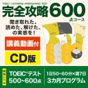 TOEIC LISTENING AND READING TEST 完全攻略600点コース CD版 講義動画付 【アルク 正規販売店】