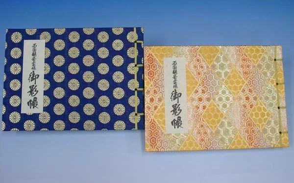 西国観音霊場 御影帳(3ポケット)