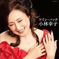小林幸子『小林幸子 ツイン・パック』CD2枚組