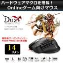 エレコム MMOゲーミングマウス DUX ハードウェアマクロ搭載 14ボタン 光学センサー 有線 ブラック Lサイズ M-DUX50BK