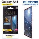 エレコム Galaxy A41 用 フルカバーガラスフィルム 0.33mm ギャラクシー A41 フル ガラス フィルム ブラック PM-G202FLGGRBK