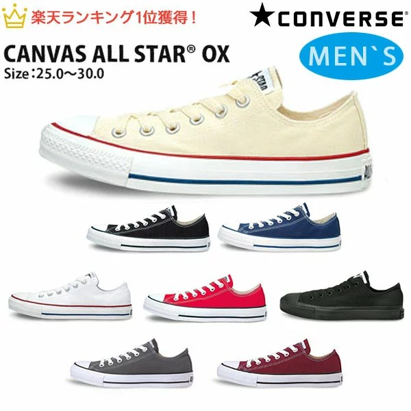 送料無料 コンバース CONVERSE キャンバス オールスター CANVAS ALL STAR O