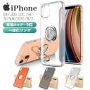 一体化リング iPhone12 ケース クリア iPhone 12 mini Pro Max ケース シンプル iPhone SE ケ……