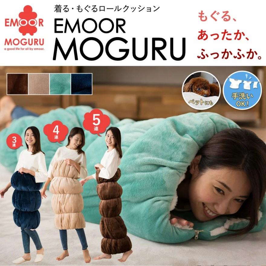 EMOOR MOGURU(エムモグ) 着るロールクッション クッション ロールクッション モグール 着る毛布 ペット ワンちゃん ネコちゃん エコ 節電 暖か 温か あったか あったかい ブラウン ベージュ グリーン エムールライフ