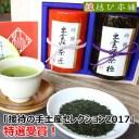 【出雲産】 茶園から茶の間へ 桃翆園 出雲茶詰め合わせ(No.5012)茶 お茶 日本茶 煎茶 ギフト