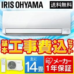 【工事費込み】エアコン 14畳 アイリスオーヤマ 4.0kW