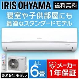 エアコン 6畳 2019年モデル アイリスオーヤマ 2.2k