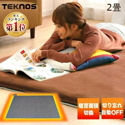 【ポイント10倍】ホットカーペット 2畳 本体 HC-IR2