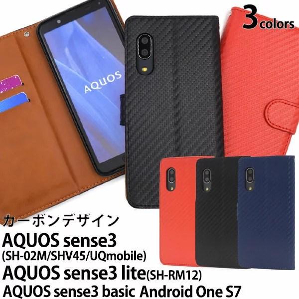 【領収書発行可能】AQUOS sense3(SH02M/SHV45/UQmobile)/AQUOS sense3 lite SH-RM12/AQUOS sense3 basic/Android One S7用カーボンデザイン手帳型ケース sh02m用ケース アクオスセンスライト アクオスセンス3ベーシック アンドロイドワンs7 カバー